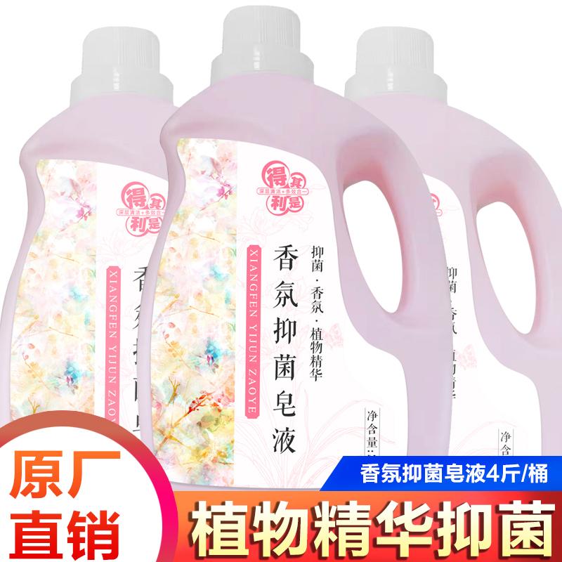 得其利是家庭促销组合装香味洗衣液