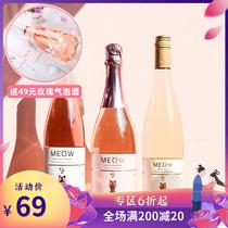 好喝高顏值MEOW澳洲莫斯卡托氣泡葡萄酒少女香檳粉貓起泡酒酒時浪