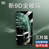 苹果x钢化膜11promax全屏iPhoneX覆盖11pro66s788P防窥膜iPhonexs防窥iPhonexrxsmax贴膜7plus手机xr