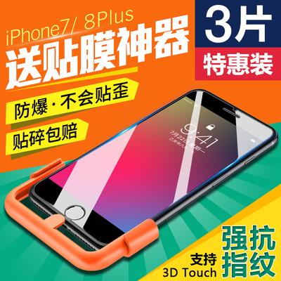 古尚古iphone7钢化膜苹果6抗蓝光6s全屏8全覆盖8p手机贴膜4.7后膜7plus全包边mo防指纹防摔6sp高清保护膜