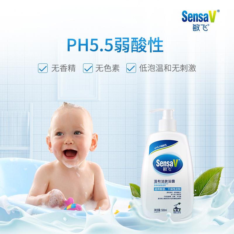 敏飞弱酸性敏感肌孕妇专用润沐浴露女补水保湿滋润婴儿宝宝沐浴乳