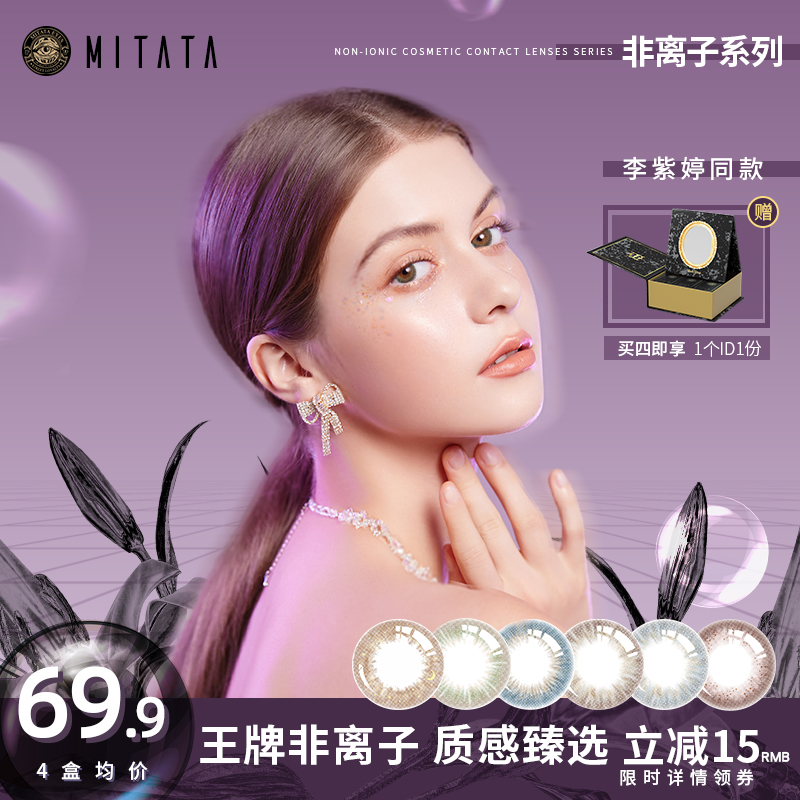 mitata non-ionic cosmetic contact lenses daily disposable invisible myopia glasses mixed type small diameter 10 pieces female genuine official website
