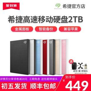 【顺丰包邮】希捷移动硬盘睿品2t USB3.0高速加密移动硬移动盘2tb苹果外置硬盘