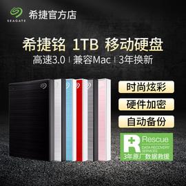Seagate希捷移动硬盘1tb USB3.0高速 铭加密版1TB手机外接苹果MacPro大容量机械磁盘1t便携PC单机游戏 非固态图片
