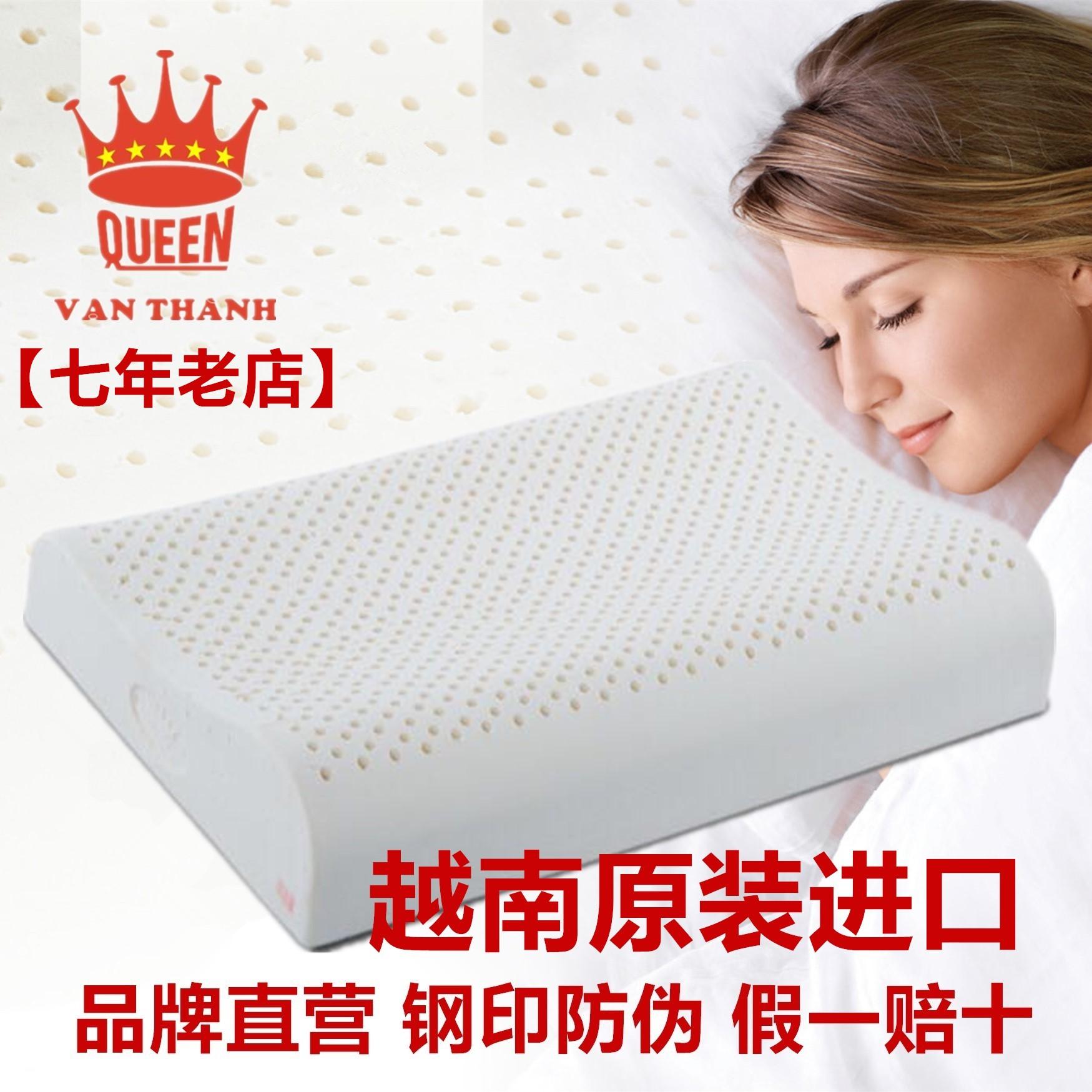 乳胶枕 进口 天然 越南 万成 皇冠 颈椎 橡胶 优于泰国 乳胶枕头
