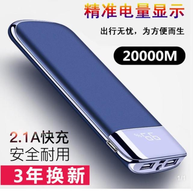 爱国(aigo)W200充电宝20000毫安手机移动电源苹果安卓双输入图片