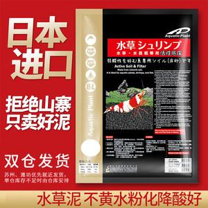 日本进口惠弘水草泥大师造景水族箱鱼缸营养土种植土草缸底床基肥