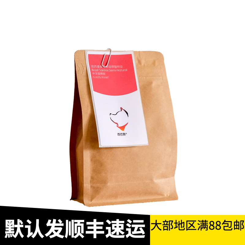 Ciba cool Brazil santos coffee beans 227g deep baking powder, please leave a message and hand make American style