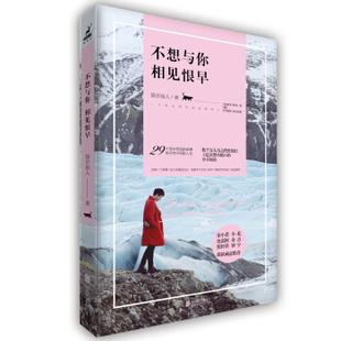 北京联合出版 包邮 不想与你相见恨早 猫步旅人 满45 公司 9787550298378 长篇小说