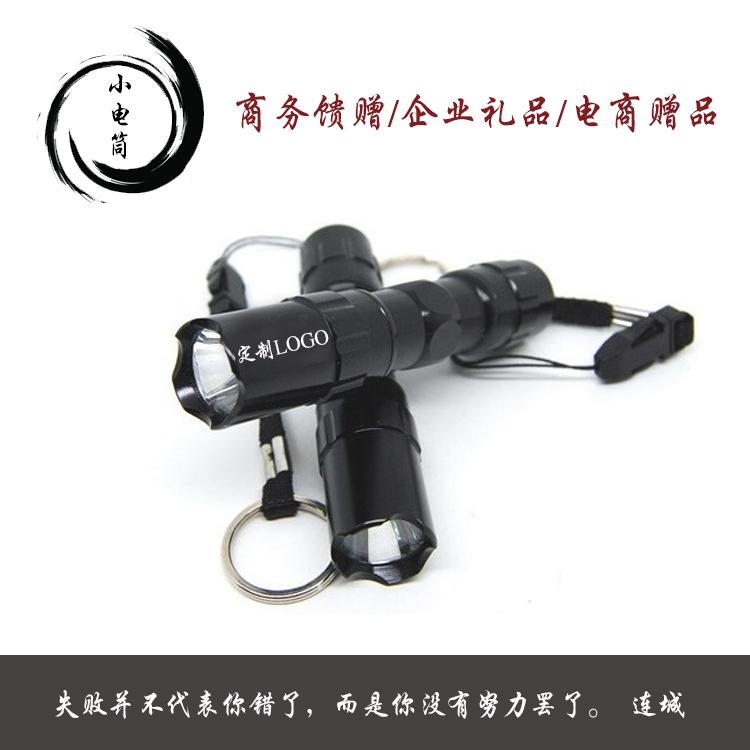 热卖便携式强光LED手电迷你防水电筒送客户礼物 小礼品定制LOGO