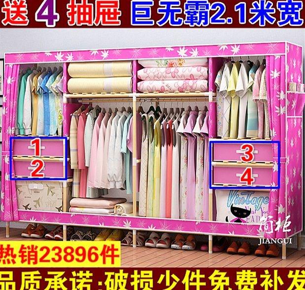 送4抽屉2米1宽特超大号简易牛津布衣柜橱实木质加长加宽加厚布艺