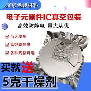 防静电铝箔袋小圆盘ic真空压缩袋载带半导体26*22Sot23密封防潮袋