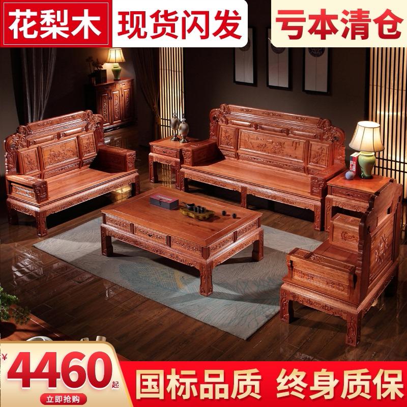 中式实木沙发全实木仿古红木沙发客厅家具组合套装花梨木古典沙发