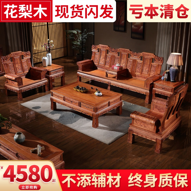 全实木沙发组合中式红木沙发明清古典客厅家具印尼花梨木全屋家具