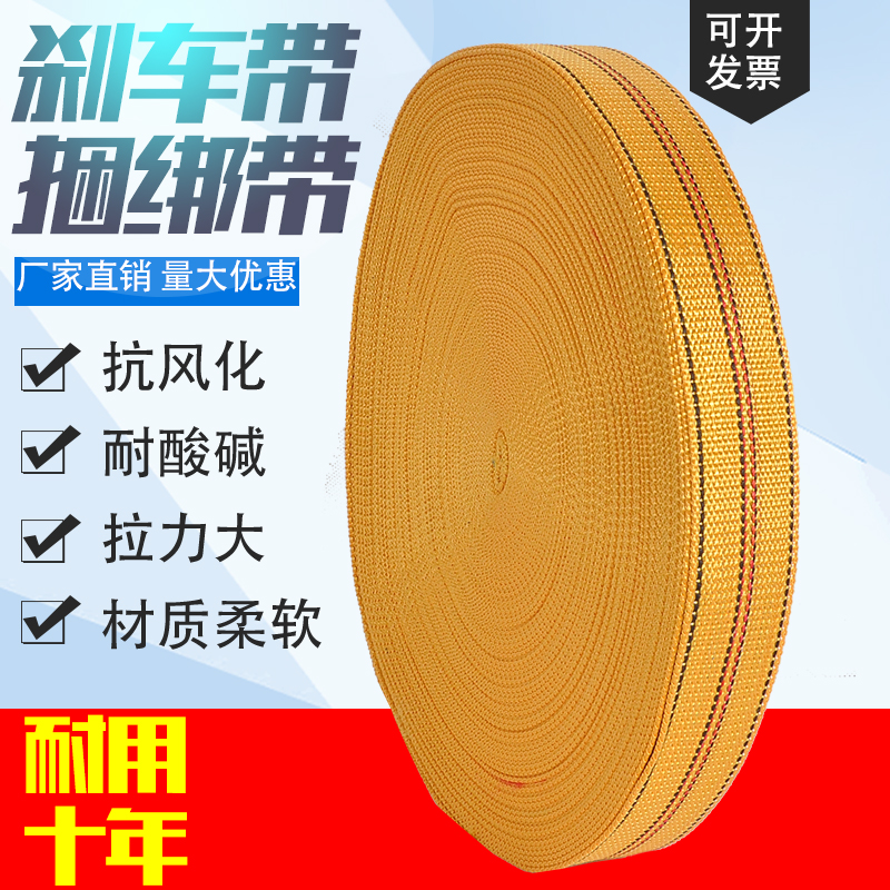 Rope binding rope weaving rope wide flat belt rope thickened freight car brake rope nylon belt outdoor wear resistant
