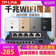 TP-LINK新品家用千兆无线ap面板套装全屋wifi覆盖86型wifi插座1200M千兆双频墙壁式POE路由器TL-AP1202GI-POE