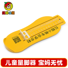 紅帽小熊兒童量腳器家用嬰兒腳長測量儀器寶寶買鞋子尺碼量腳神器圖片