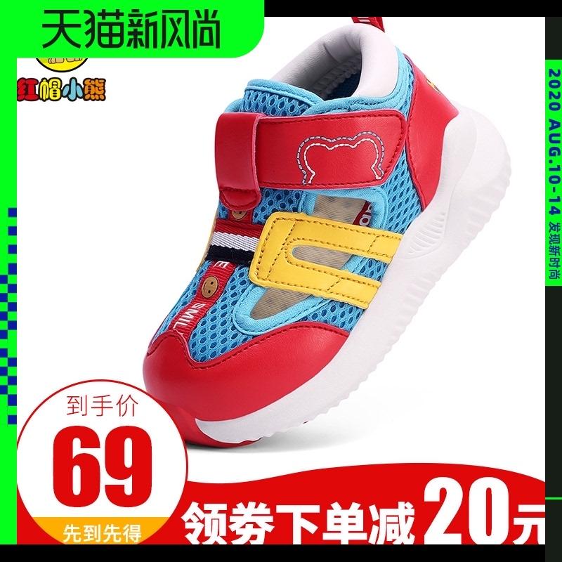 红帽小熊童鞋夏季男女宝宝凉鞋包头幼儿凉鞋1-3岁2机能儿童学步鞋
