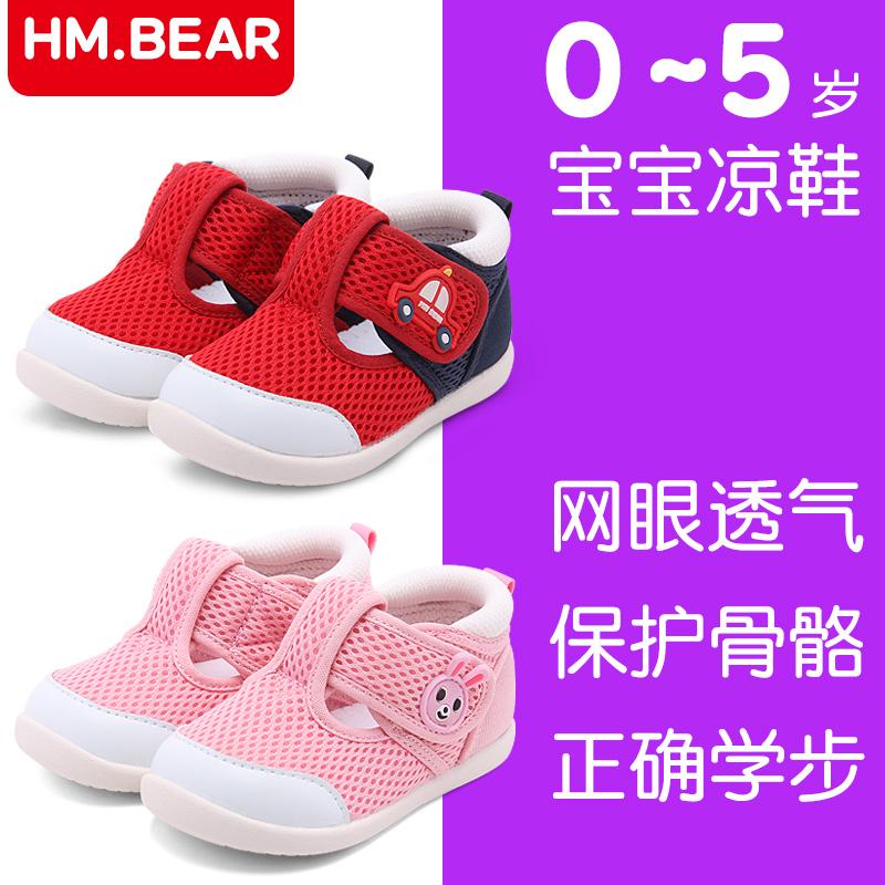 儿童机能凉鞋1-3岁2秋季男宝宝小公主婴儿防滑软底学步包头女童鞋