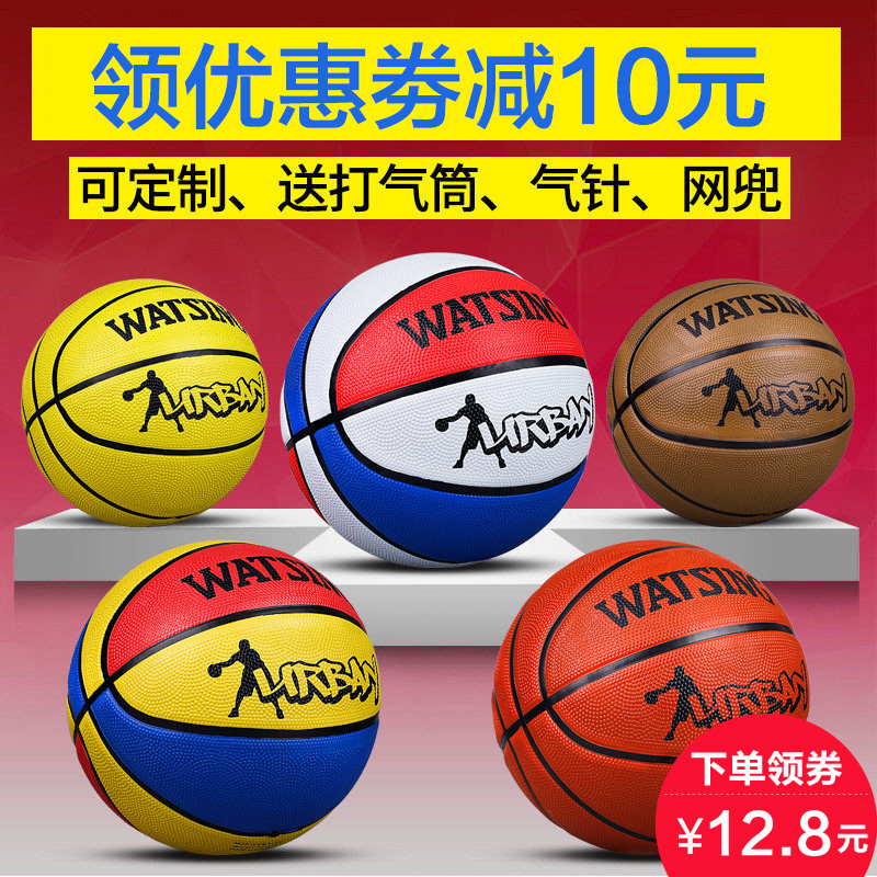 正品橡胶篮球幼儿园3号-4-5-7小学生五号儿童青少年训练软皮耐磨