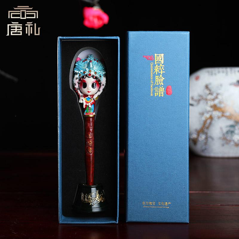 唐礼 中国特色礼品送老外 京剧脸谱笔北京特产送外国人手工艺礼品
