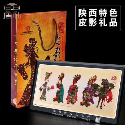唐礼 陕西皮影戏摆件中国特色小礼物送老外西安旅游纪念工艺品