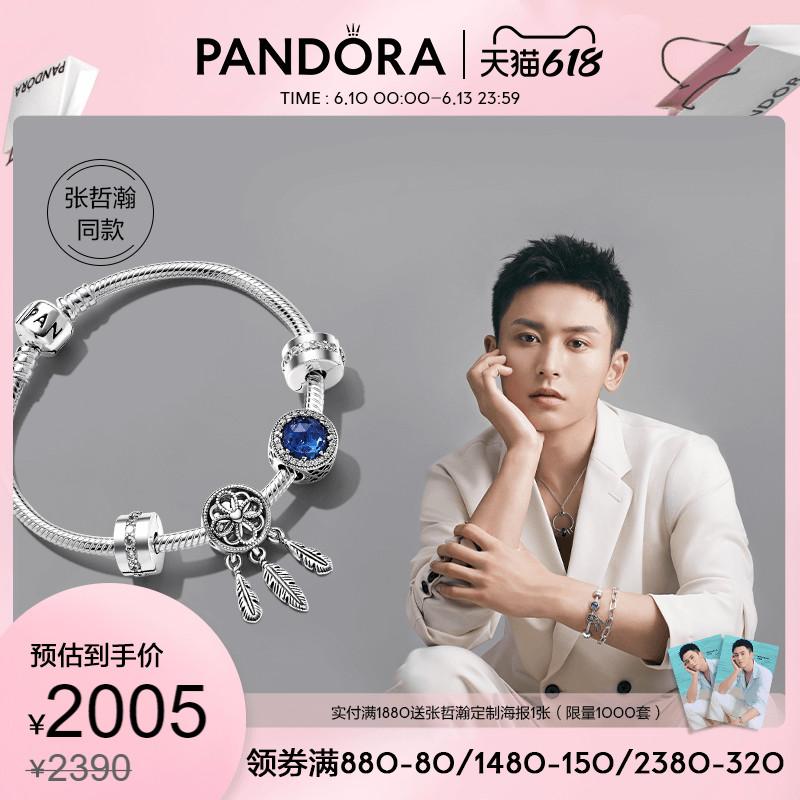 【张哲瀚同款】'Pandora潘多拉追梦成真手链套装ZT1330送女友礼物