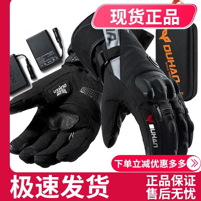 新款杜汉电加热防寒四季摩托车手套