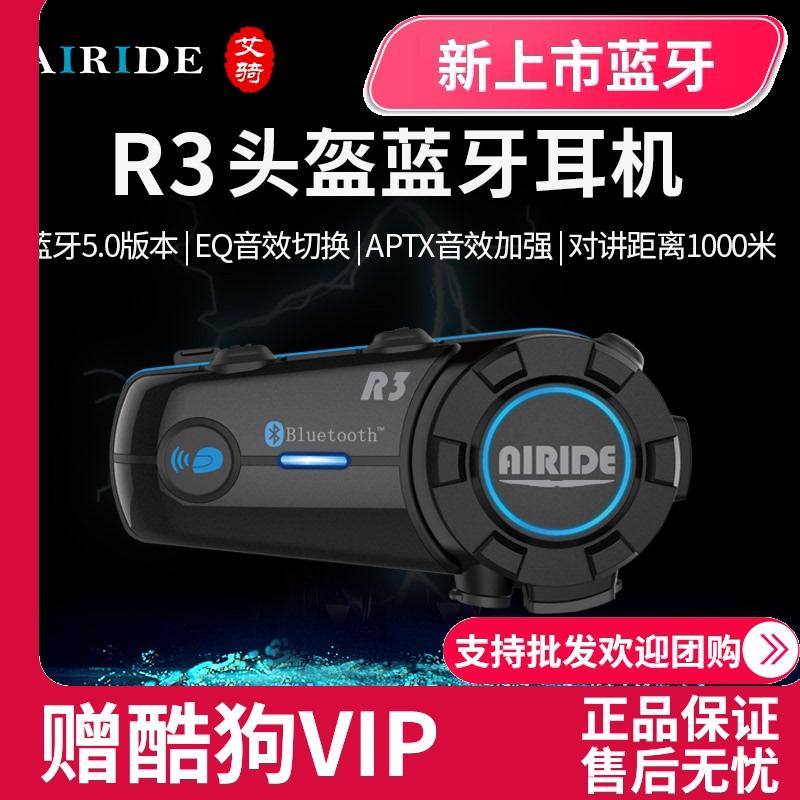 新AIRIDE艾骑奇R3摩托车头盔蓝牙耳机防水无线对讲机摩旅双人千米