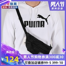 Puma Puma Puma Sports Pack Men's Pack Women's Pack Running Multifunctional Brassiere Slant Pack Men's Single Shoulder Pack