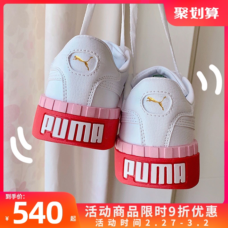 Puma Hummer official website casual shoes women's shoes spring 2021 new cherry blossom powder sandwich sports shoes 369155