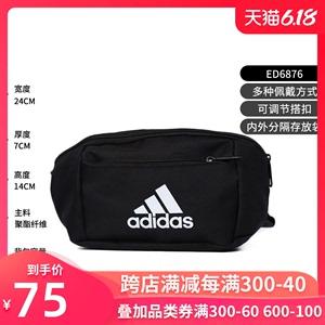 adidas阿迪达斯腰包男女斜挎包跑步运动包单肩包手机小胸包ED6876