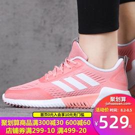 Adidas阿迪达斯女鞋2020夏季新款粉色清风透气跑步鞋运动鞋EH2779