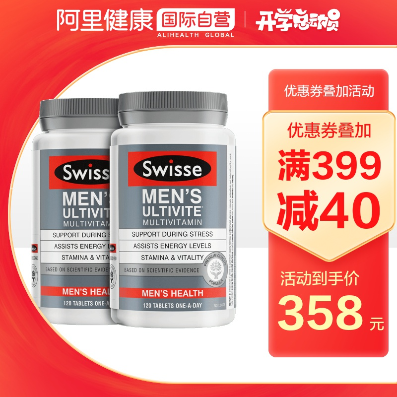 [limited time] Swisse mens multiple vitamins 120 tablets, containing B vitamins, imported from Australia * 2 bottles