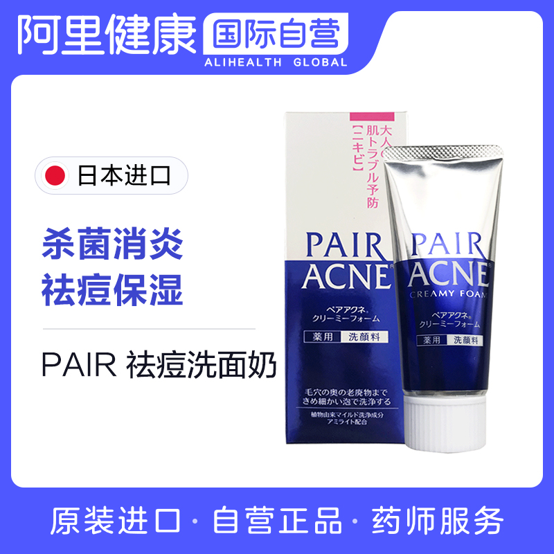Japanese Lion King facial cleanser oil control mild acne removing cleanser women mens genuine imported official flagship 80g