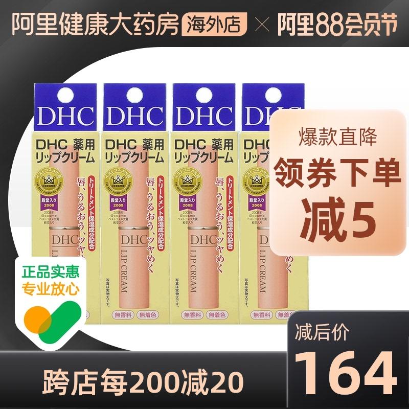 Japanese DHC DHC olive colourless Lip Balm moisturizes, moisturizes, moistens lips, and prevents dry cracking 1.5g*4