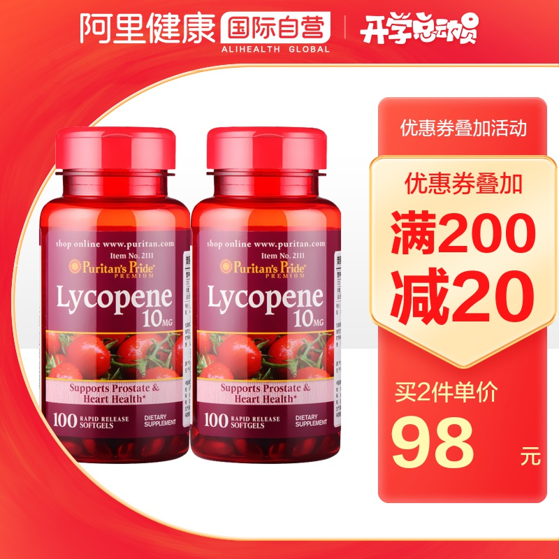 Preplay lycopene soft capsules for male pregnancy prostate protection 10mg * 100 Capsules * 2 bottles