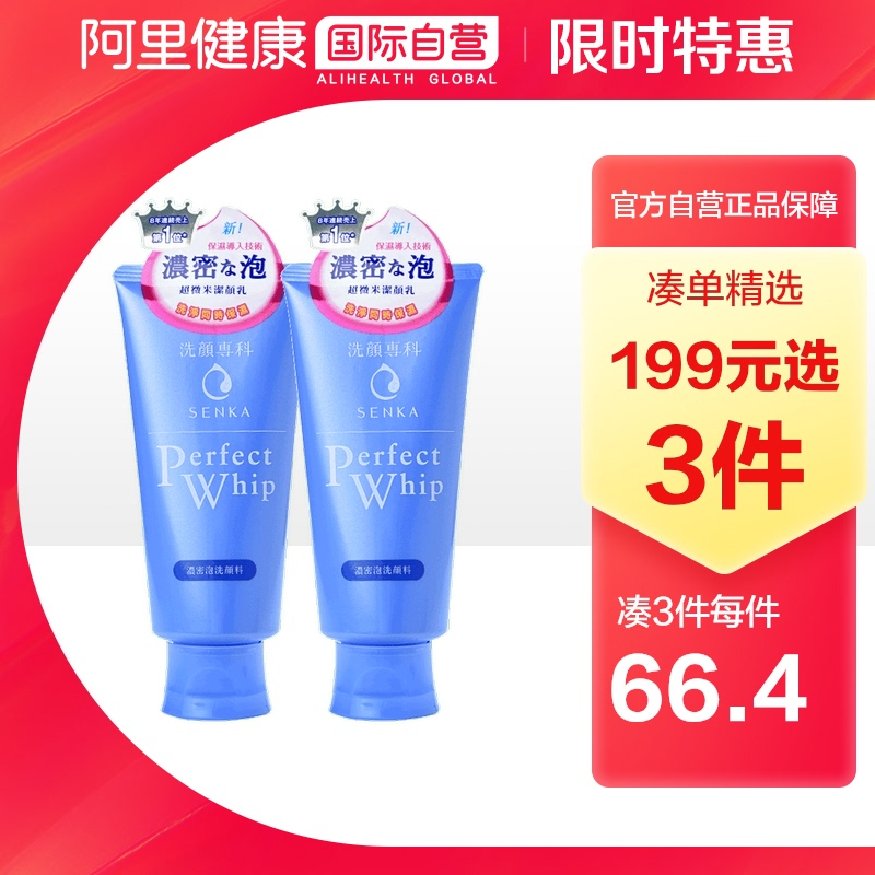 Shiseido Facial Cleanser & cleanser Moisturizing & oil control deep cleaning 120g * 2