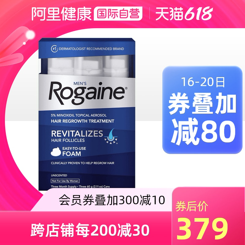 美国Rogaine培健落健米诺地尔酊生发增发液进口脱发男性泡沫剂3瓶