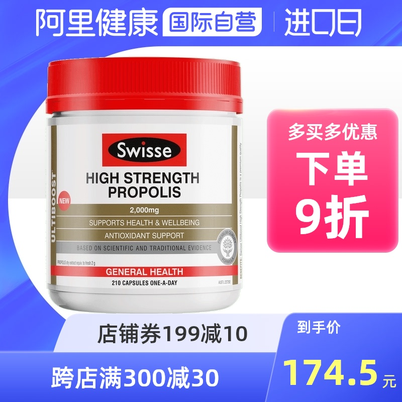 Swisse Swisse imported propolis soft capsule 2000mg 210 tablets health protection and resistance middle aged and elderly health care