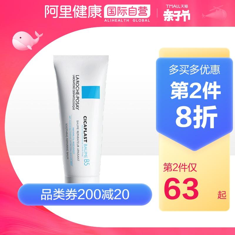 法国理肤泉B5多效舒缓修复面霜 淡化痘印修护敏感肌 40ml/100ml