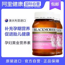澳洲Blackmores澳佳宝孕妇黄金营养素备孕哺乳期DHA叶酸180粒*2