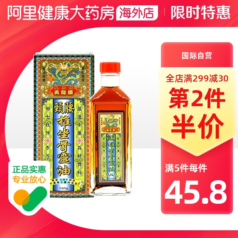 Jianying Qinglong standard cervical and lumbar sciatic spirit oil 45g goes directly to the root of pain caused by intervertebral disc herniation