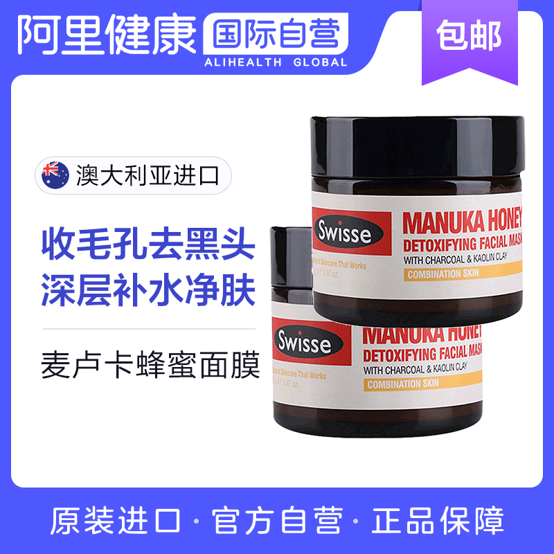 [effect period] Swisse Manuka honey smear cleansing mask to brighten up 70g*2 bottle