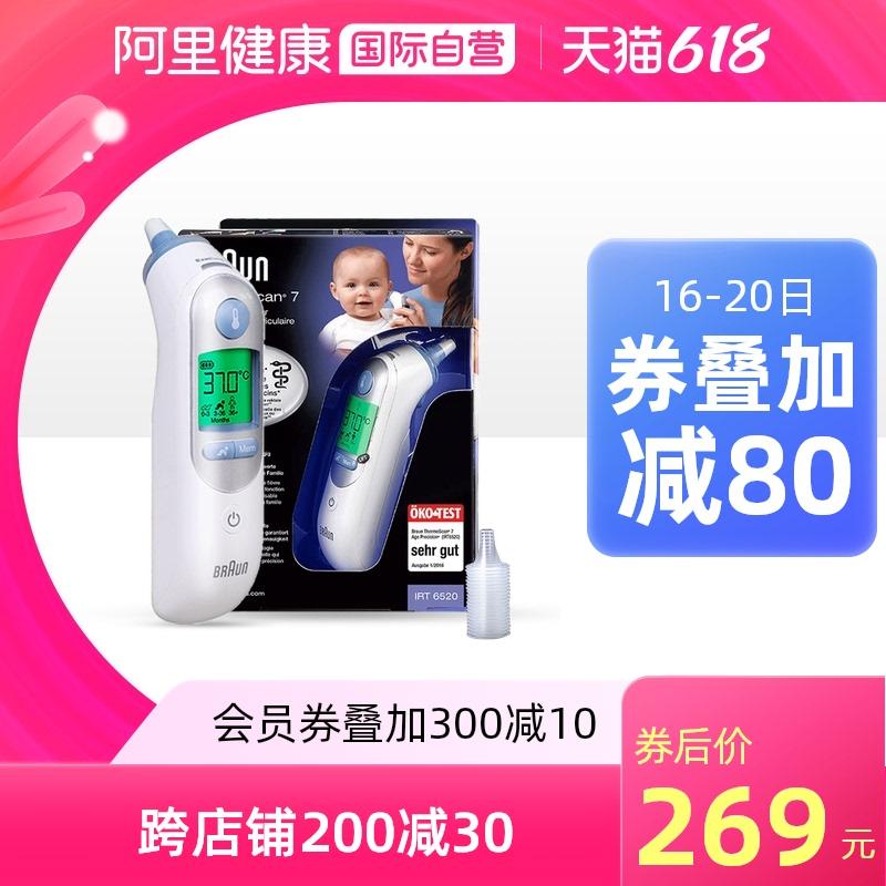 博朗braun电子体温耳温枪体温温度计IRT6520婴儿家用测温枪高精度