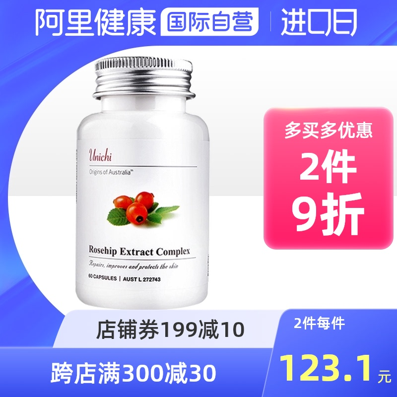 Unichi whitening pill 60 Australian fruit rose fruit capsule essence to enhance the skin color of adult female health products.