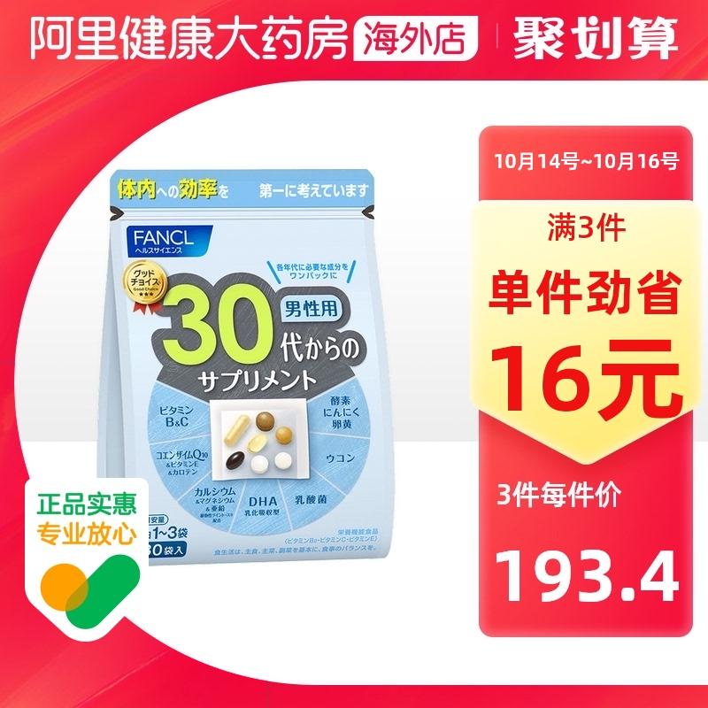 【アリ健康公式】FANCL男30歳総合栄養パック複合多種類ビタミン日本芳珂
