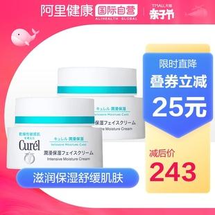 面霜 日本Curel珂润进口润浸保湿 润肤乳霜精华滋润敏感肌40g