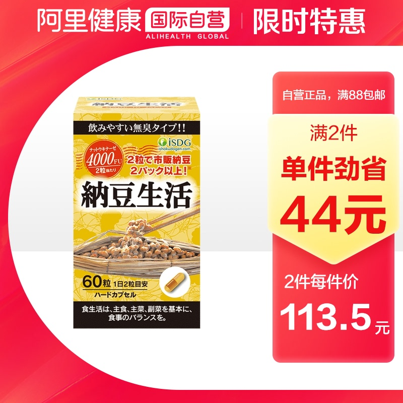 ISDG natto and nattokinase imported from Japan prevent blood vessel softening caused by three high levels of hemolytic thrombus 60 capsules / bottle