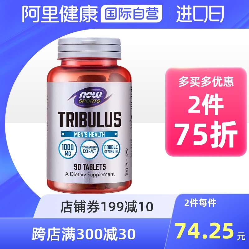 Now / Noel American Tribulus terrestris saponin pill mens health products testosterone androgen fitness 90 Tablets / bottle